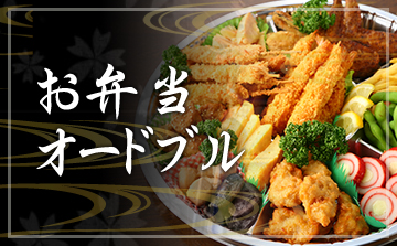 お弁当・オードブル・お持ち帰り寿司
